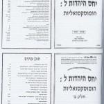 העמוד בחוברת שקשור להרצאה של הרב בורשטיין