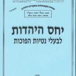 שער החוברת בת 24 העמודים שחילק הרב מנחם בורשטיין חילק לבאי המושב, ובה כל מיני מאמרים ודיונים שפורסמו בנושא.