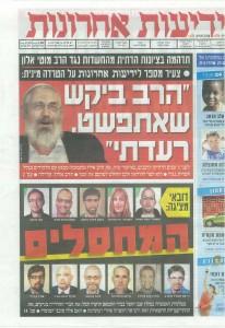 ידיעות אחרונות 16.2.2010 - עמוד שער. לחצו כדי להגדיל