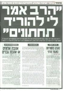 ידיעות אחרונות 16.2.2010 - עמוד רביעי. לחצו כדי להגדיל