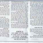 כתבה הרב אלון (2)