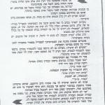 כתבה הרב אלון (3)