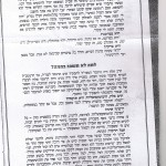 כתבה הרב אלון (5)
