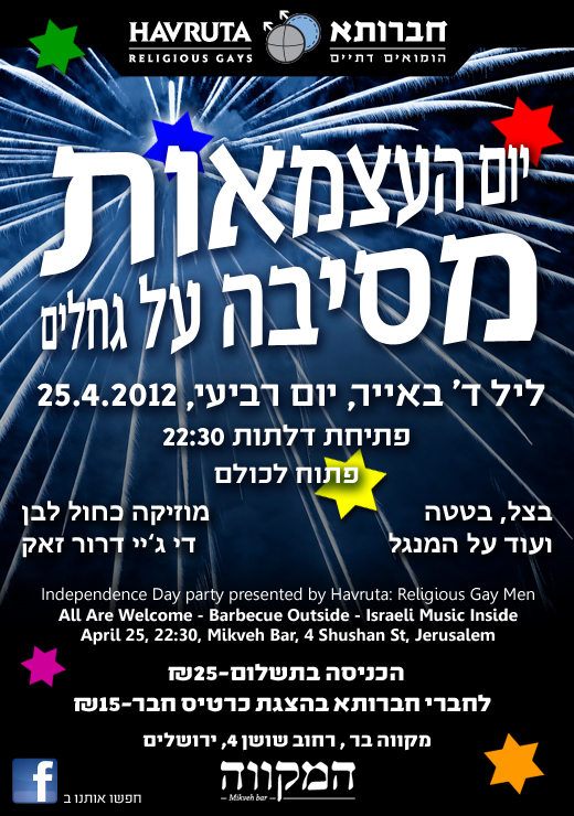 havruta-yom-haatzmaut-party-2012