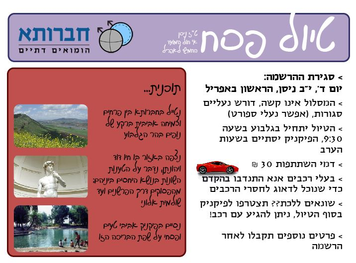 passover-travel