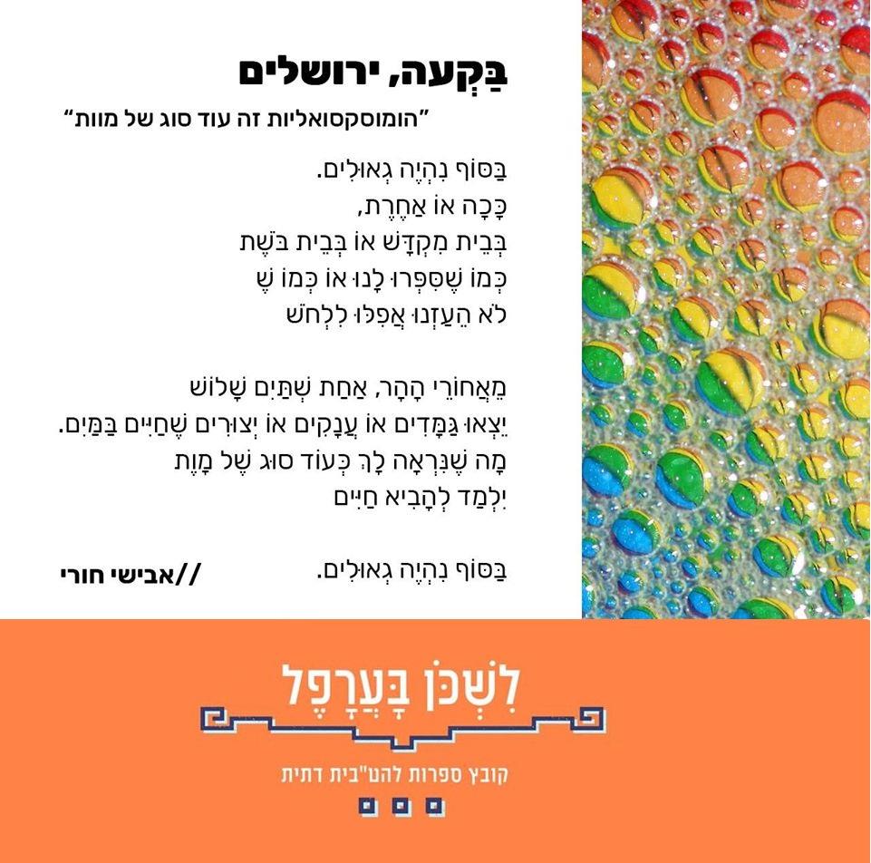 אבישי חורי בקעה ירושלים לשכון בערפל