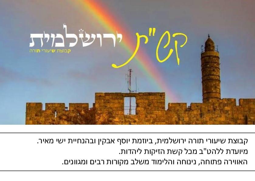 קשת ירושלמית