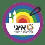 איגי דתי - לוגו רקע שקוף