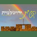 קשת-ירושלמית מצומצם שקוף